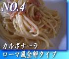 4位:カルボナーラ・ローマ風全卵タイプ