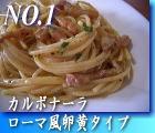 1位:カルボナーラ・ローマ風卵黄タイプ