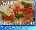 9位:フレッシュトマト・バジルと生ハムの冷たいカペッリーニ