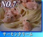 7位:サーモンクリーム